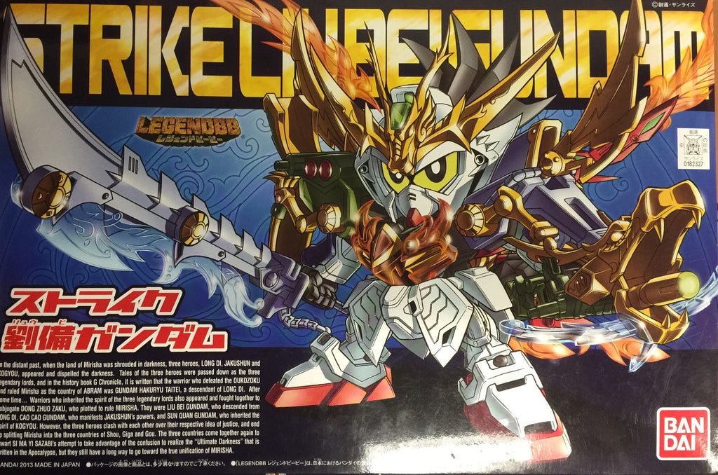 SD - Legend BB Strike Gundam