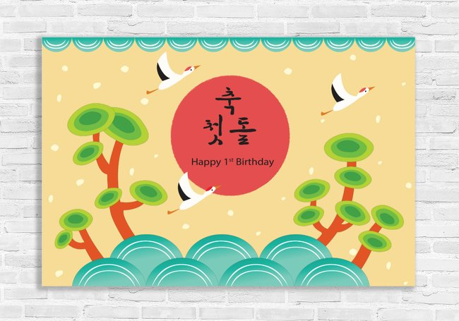 Korean First Birthday Party Banners