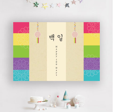 100th Day Baek-il Traditional Banner