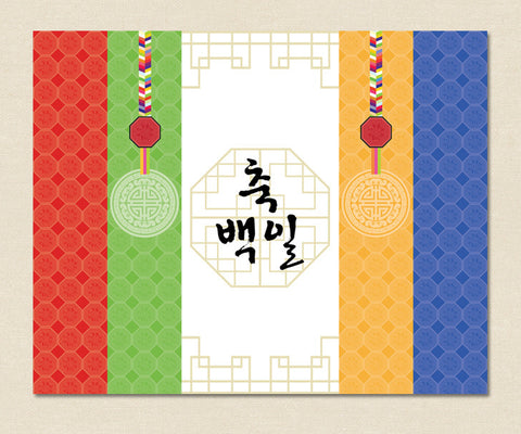 100th Day Traditional Banner Rental