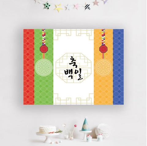 100th Day Baek-il Oriental Banner