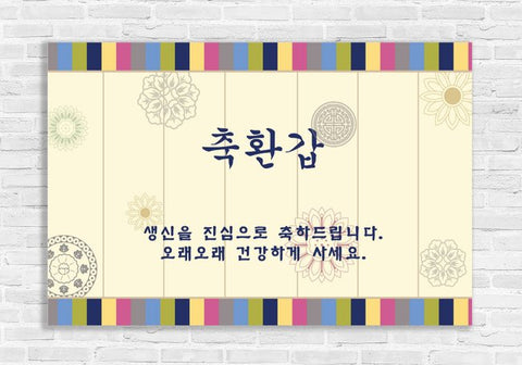 60th Hwangap Korean Birthday Banner