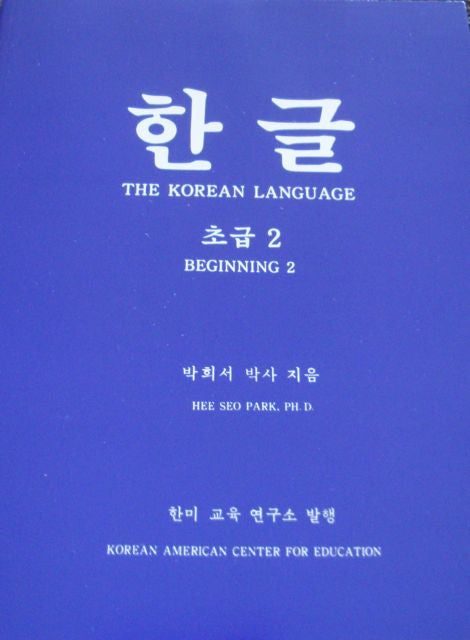 The Korean  Language Book 4: Beginning 2