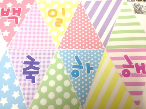 DIY - Banner Flag for 100th Day (Baek-il)