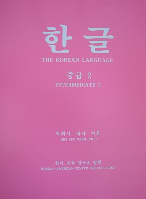 The Korean Language Book 6: Intermediate 2