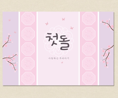 Blossoms and Butterflies Banner