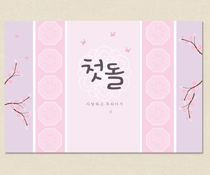 1st Birthday Pink Blossoms and Butterfly Banner Rental