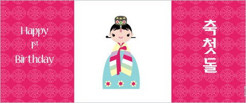 Banner - First Birthday Korean Hanbok Princess