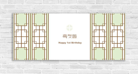 Banner - First Birthday Traditional Screen
