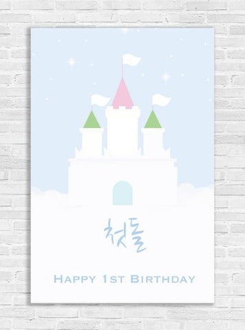 1st Birthday Sky blue Castle Banner