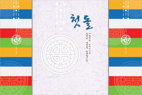 Banner -1st Birthday Korean Traditional Stripes Banner