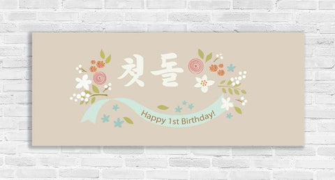 First Birthday Floral Backdrop Banner