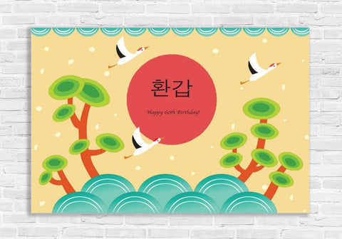 60th or 70th or 80th  Korean Birthday Banner