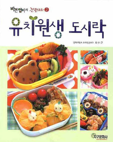 Kindergarten Student Dosirak Cookbook