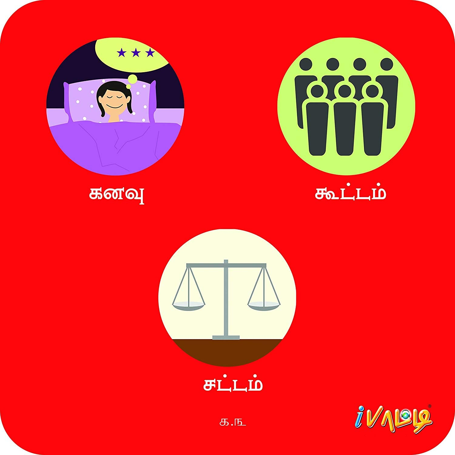 மின்னல் | Find hidden Tamil words