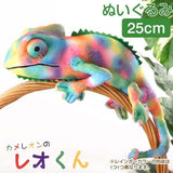 Chameleon  Stuffed Animal Plush Toy (9.8 inch/25 cm) - Hamee.com