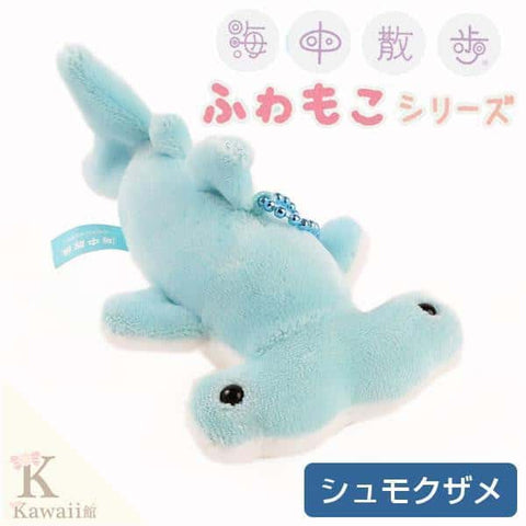 Sea Creature Hammerhead Shark Ball Chain Mascot - Stuffed Animal Plush Toy - Hamee.com