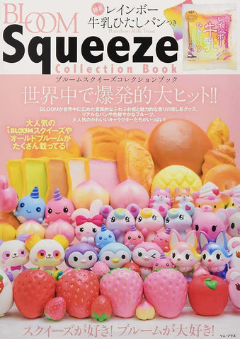 iBloom Squeeze Collection Book with Rainbow Milk Toast - Hamee.com