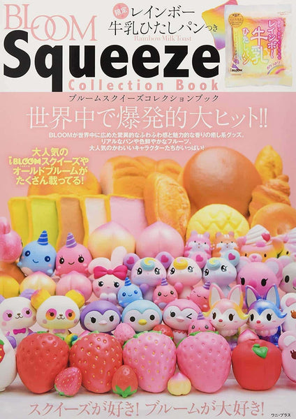 [Genuine] iBloom Squeeze Collection Book with Rainbow Milk Toast - Hamee US