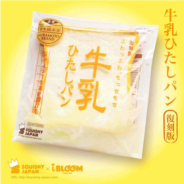 [Genuine] iBloom MILK TOAST REBORN Scented Slow Rising Milk Toast Squishy (Regular Size) - Hamee.com