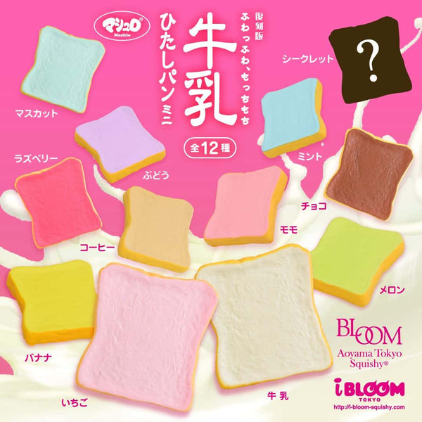 [Genuine] iBloom Squishies Aoyama Tokyo Milk Toast Scented Slow Rising Squishy Collector's Set (12 Pieces) (Mini) - Hamee.com