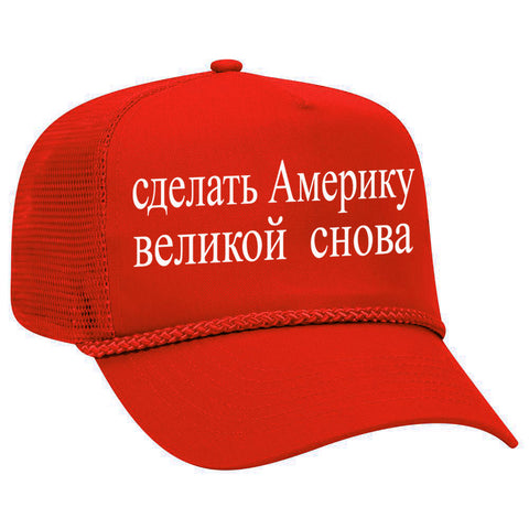 Make America Great Again in Russian - Trucker Cap