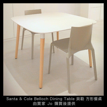 Santa & Cole Belloch Dining Table 貝勒 方形餐桌