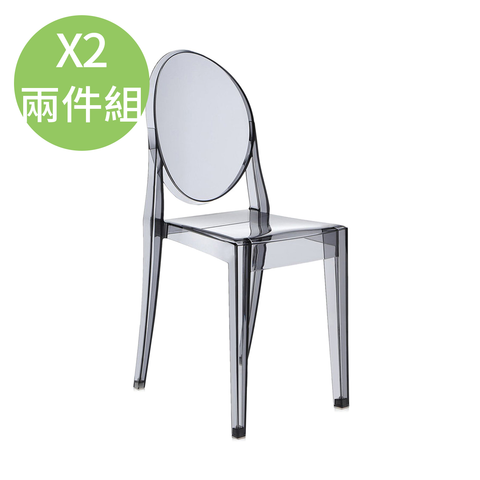 Kartell Victoria Ghost Dining Chair 史塔克 維多利亞系列 單椅 / 餐椅 兩張組