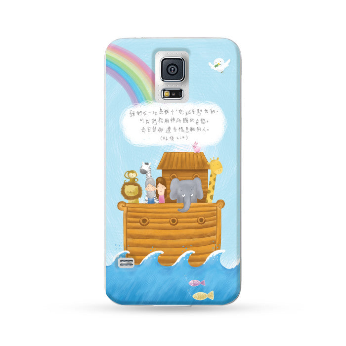 Samsung Galaxy Case Good News Noahs Ark Chinese version | Ultra-case.com