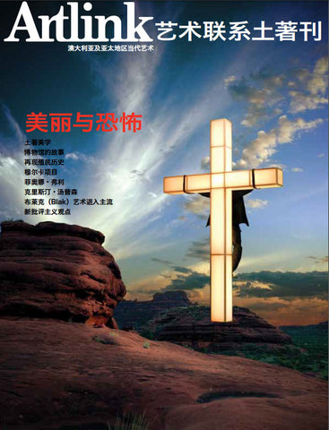 Issue 31:2 | June 2011 | Indigenous: Beauty and Terror  (Chinese translation)