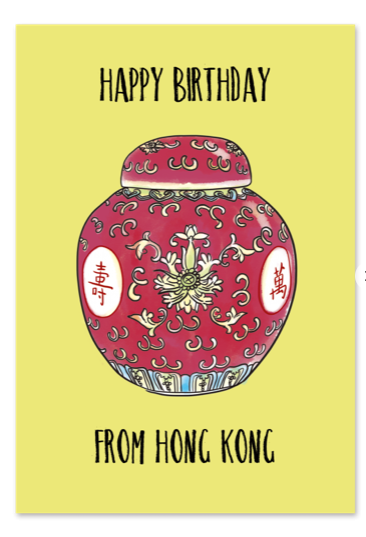 Happy Birthday Yellow Ginger Jar Card
