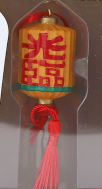 Hanging Decoration: Lantern (Singapore Collection)