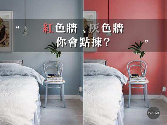 ziinlife furniture bedroom wall colour red grey