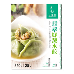 Jade Green Vegetables Dumpling|甘薯葉翡翠鮮蔬水餃