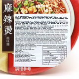 Instant Noodles Vegetarian Hot & Spicy Flavor|維力素飄香麻辣燙風味麵-桶