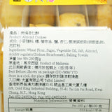 VEGE ALMOND COOKIES|碳燒杏仁酥