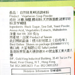 Vegetarian Vegetable Seasoning|自然緣素鮮蔬調味粉