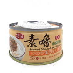 Canned Stewed Minced Soy Protein|青葉頂級素嚕