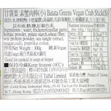 Batata Greens Vegan Crab Sticks|甘薯葉素蟹肉棒