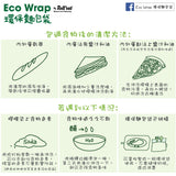 Snack'n'Go Eco-Friendly Snack Bag - Patchwork Green|Snack'n'Go Patchwork 環保麵包袋 - 拼布綠