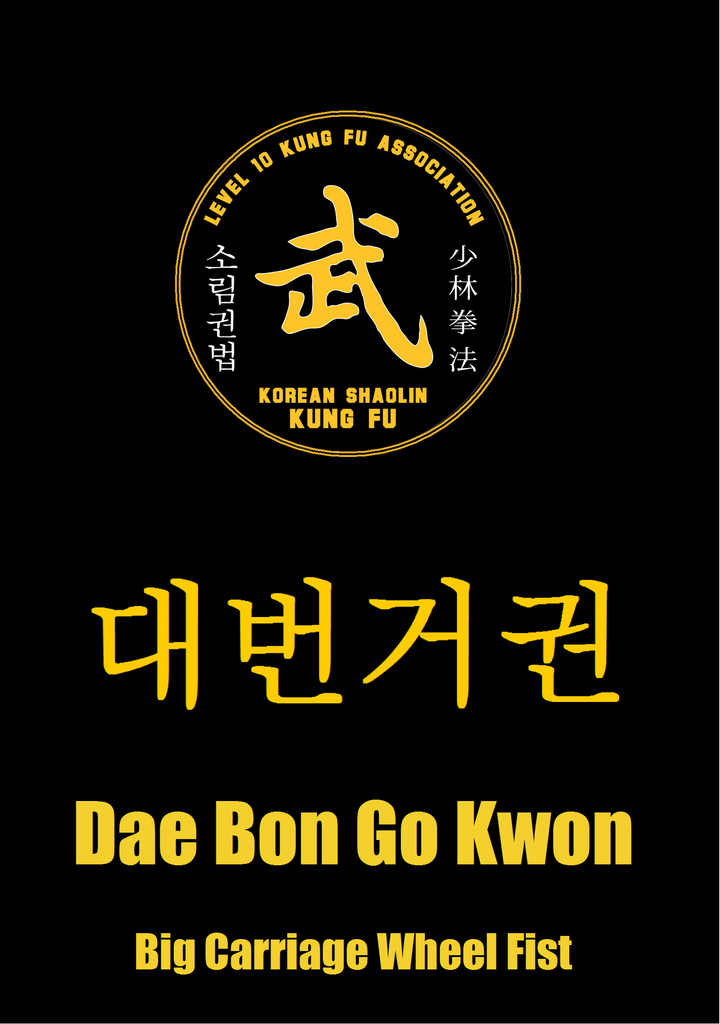 06 Da Ban Che Kwon (Dae Bon Go Kwon)/Da Fanche Quan (Big Carriage Wheel Fist)