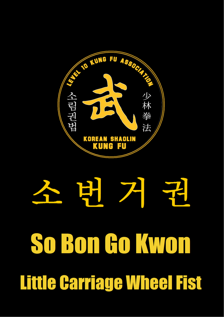 09 So Ban Che Kwon (So Bon Go Kwon)/Xiao Fanche Quan (Small Carriage Wheel Fist)
