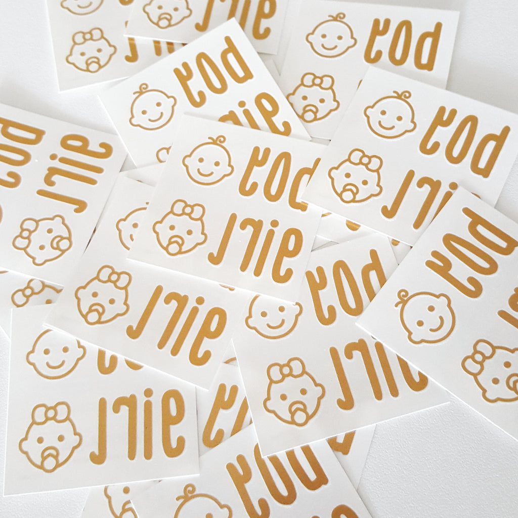 Temporary Tattoo, Gold Foil - Boy / Girl