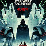 ESB 40th Timed Release (Japanese)