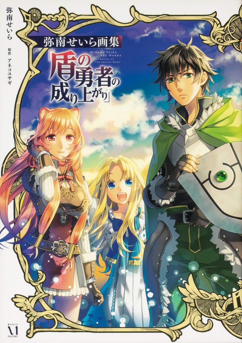 The Rising of the Shield Hero - jap. Artbook
