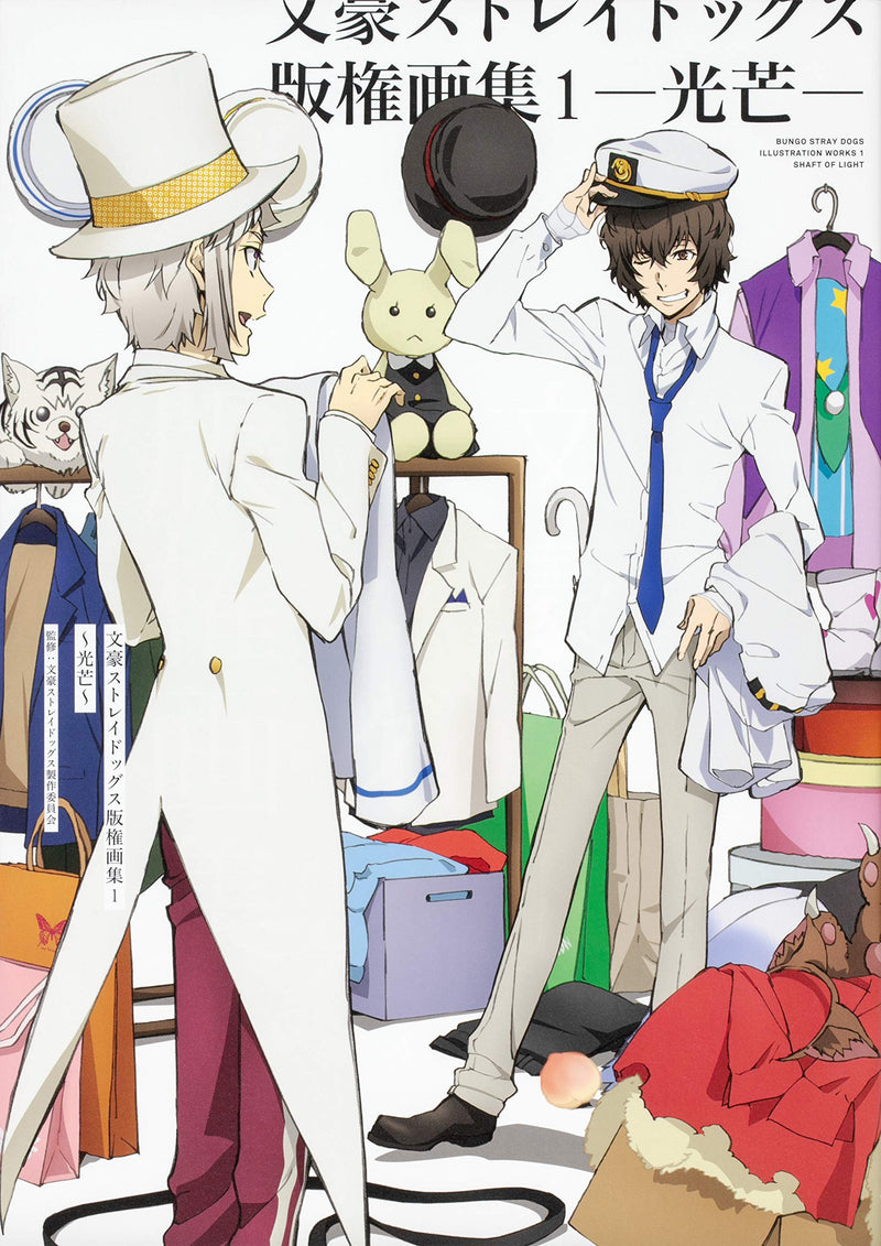 Bungo Stray Dogs-  illustration Works 1 Jap. Artbook - J-Store Online
