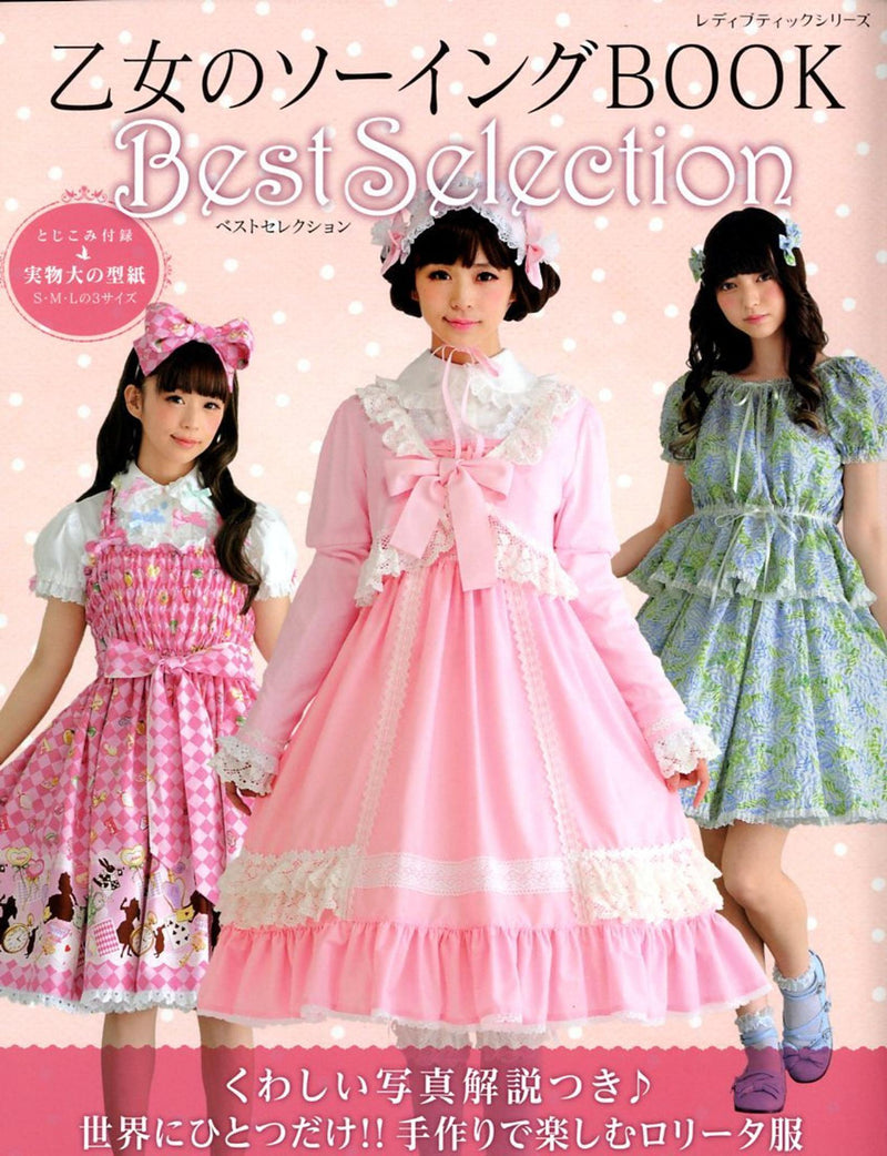 Otome no sewing - Best Selection
