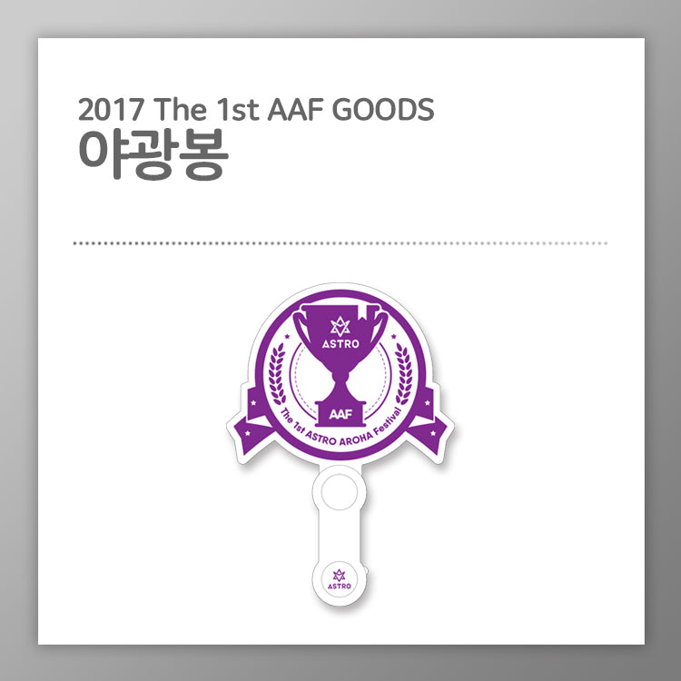ASTRO - 2017 The 1st AAF Goods : Official Light Stick