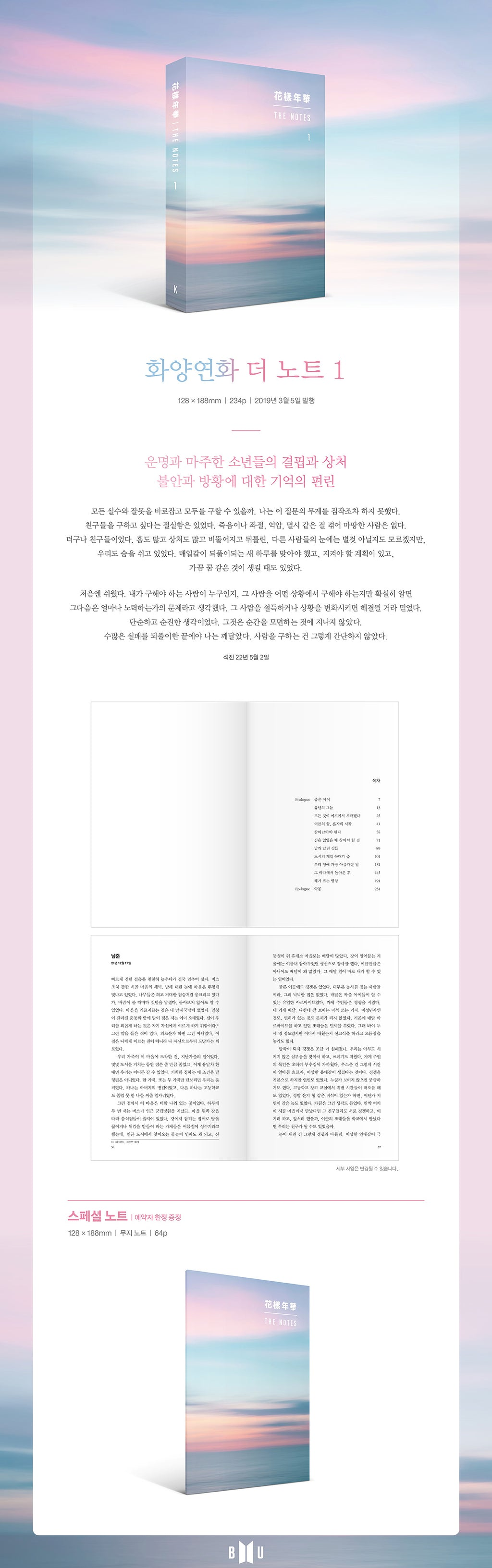 BTS - The Notes (1) - The Most Beautiful Moment in Life (Korean Version) - J-Store Online