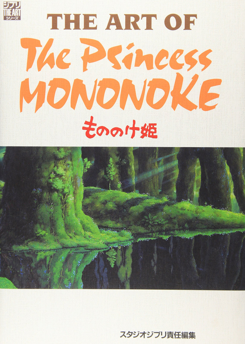 The Art of The Princess Mononoke - jap. Artbook